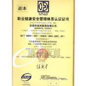 Occupational Health and Safety Certificate (Chinese)
